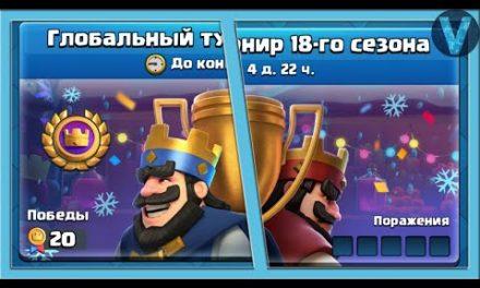 ГЛОБАЛЬНЫЙ ТУРНИР / Clash Royale